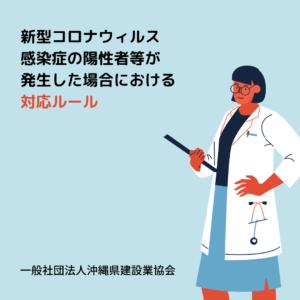 【組合員の皆様へ】新型コロナウィルス感染症の陽性者等が発生した場合における対応ルール